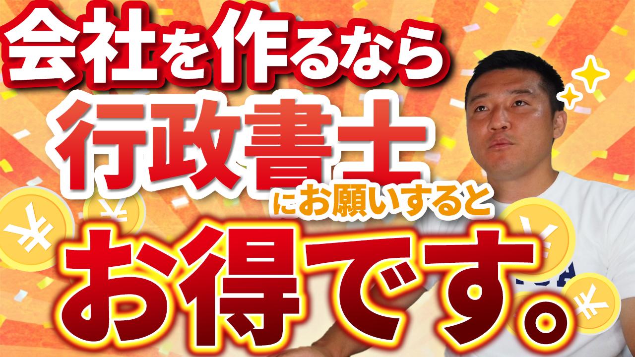 03-会社設立お得