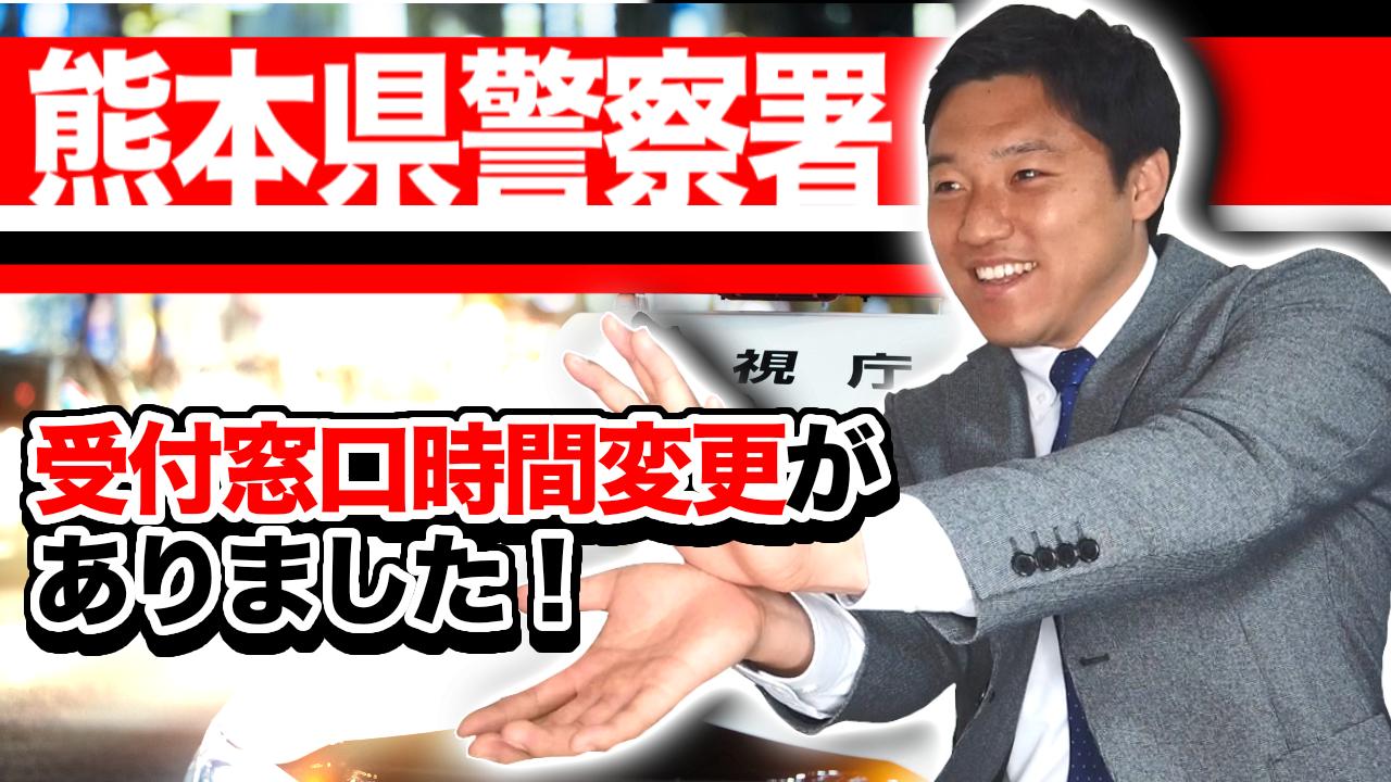 【熊本県警察署】受付窓口時間変更がありました!【もしもに備えて】