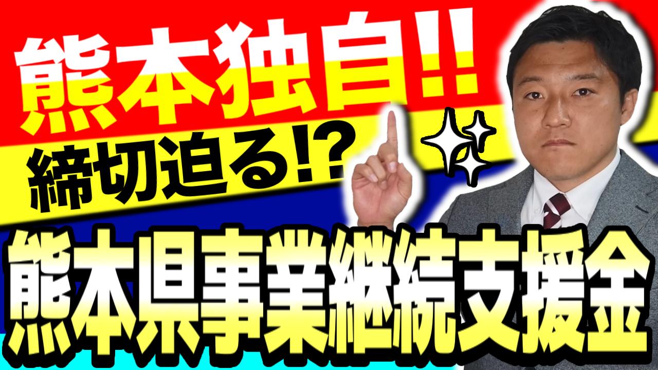 【締切迫る!?】熊本県事業継続支援金【現役行政書士が解説!】