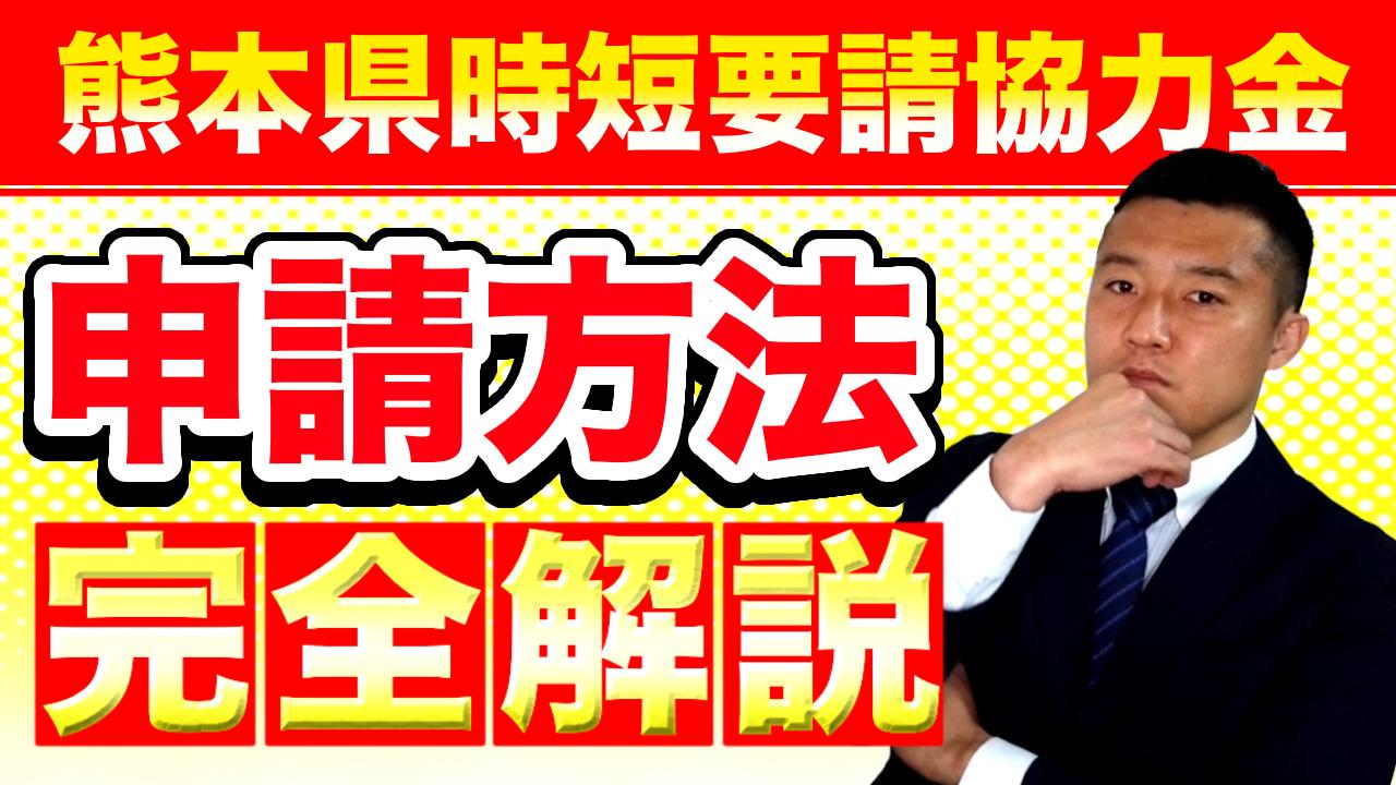 熊本県時短要請協力金の申請方法を行政書士が徹底的に解説します!