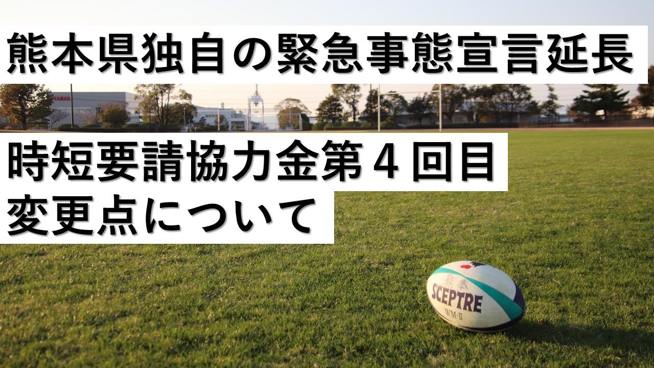 【熊本】熊本県緊急事態宣言延長に伴う時短要請協力金第4回の発表について【行政書士解説】