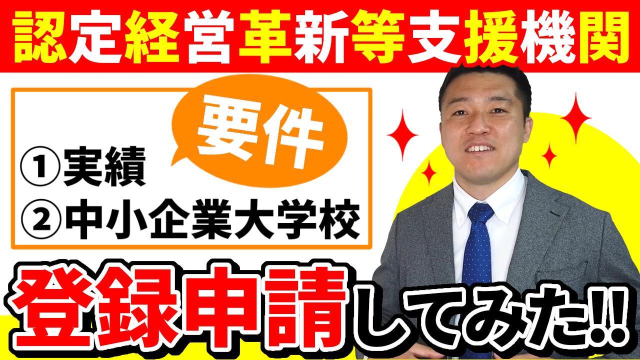 認定経営革新等支援機関(認定支援機関)に登録申請してみました(熊本市東区/行政書士/湯上裕盛)