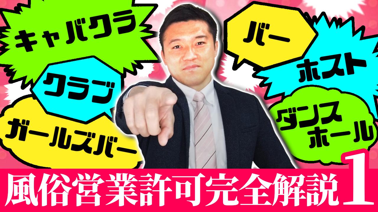 風俗営業許可(スナック・キャバクラ)の全体像を熊本の行政書士がわかりやすく説明します(熊本市東区/行政書士/湯上裕盛)