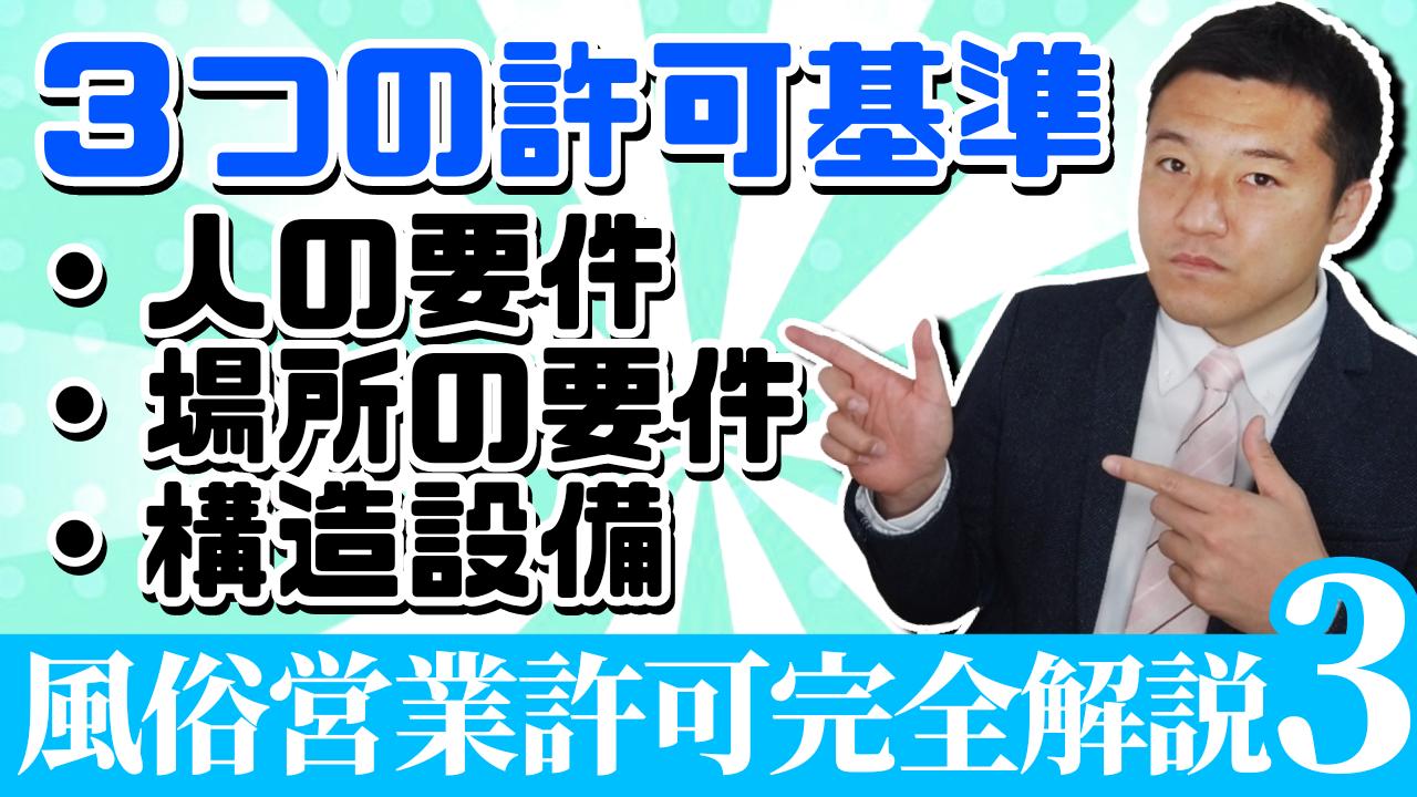 風俗営業許可1号営業の3つの許可基準を熊本の行政書士がわかりやすく解説します(熊本市東区/行政書士/湯上裕盛)