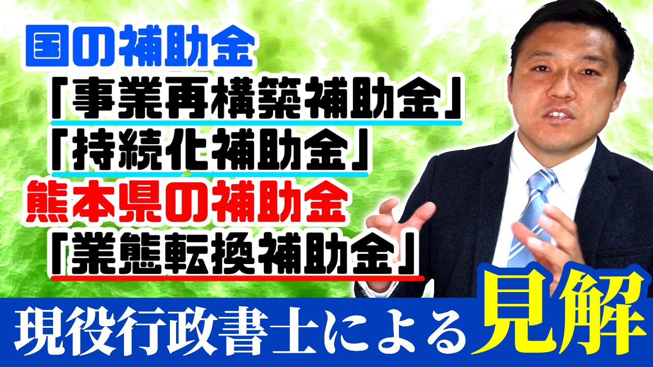 【2021年補助金】熊本県は事業継続・再出発を応援します!に記載の事業再構築補助金・持続化補助金・業態転換補助金について【熊本県】(熊本市東区/行政書士/湯上裕盛)