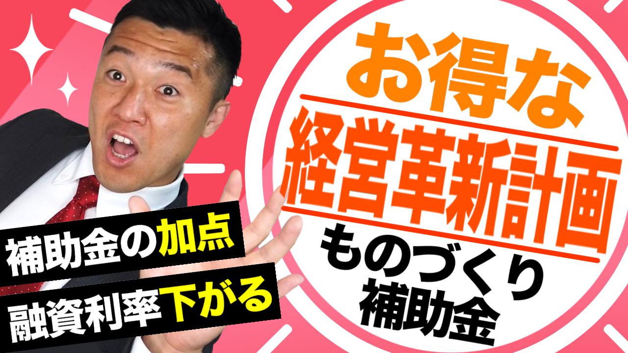 【超お得】ものづくり補助金の加点になる経営革新計画とそのメリット2つを熊本の行政書士が解説します(熊本市東区/行政書士/湯上裕盛)