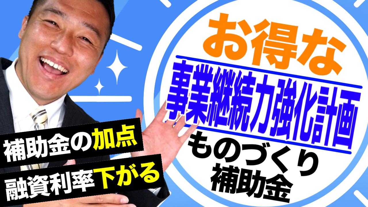 ものづくり補助金の加点になる事業継続力強化計画とそのメリット4つ(熊本市東区行政書士湯上裕盛)