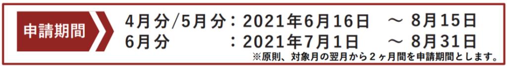 月次支援金申請期間(熊本市東区/行政書士/湯上裕盛)