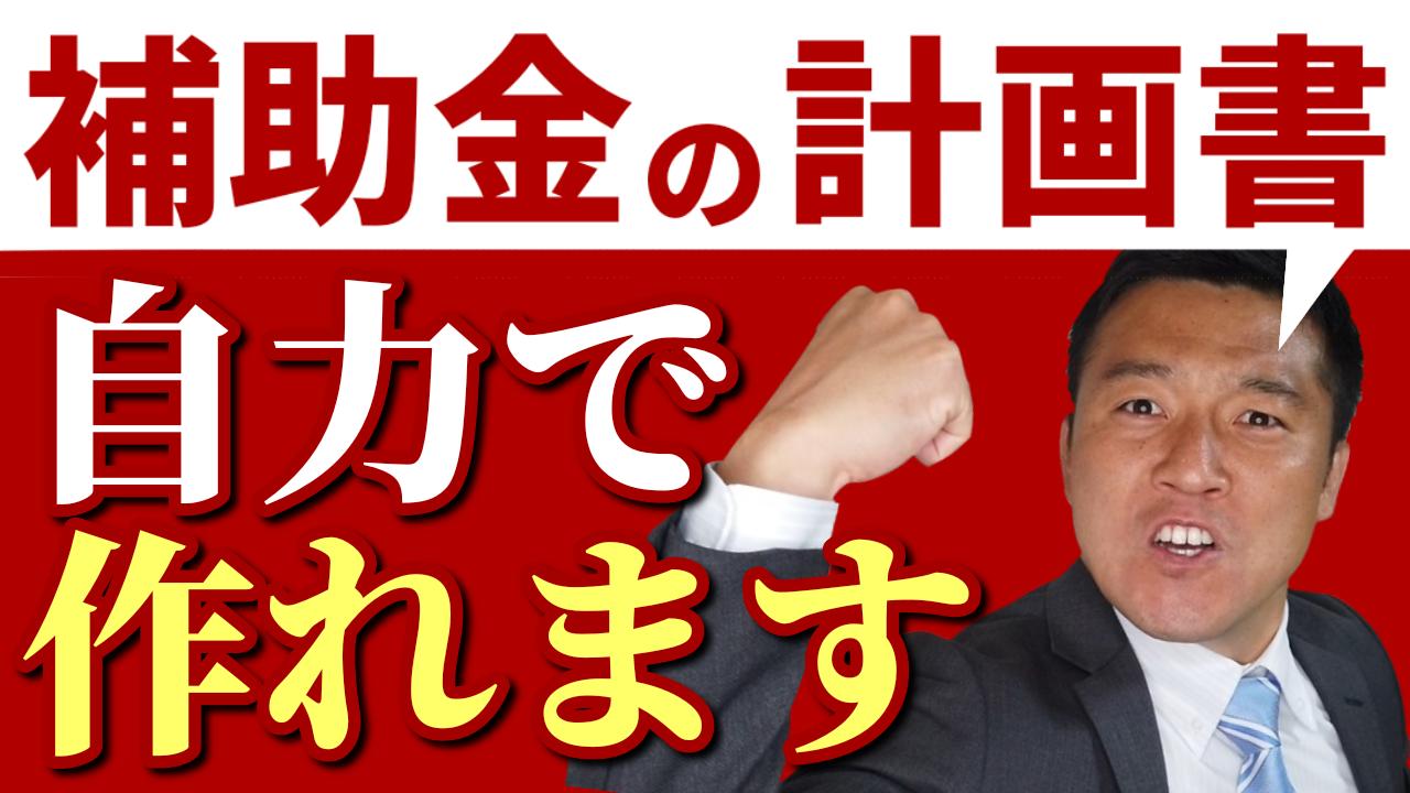 小規模事業者持続化補助金の申請書を自力で作る方法(熊本市東区/行政書士/湯上裕盛)